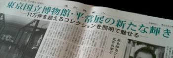100702読書人.jpg