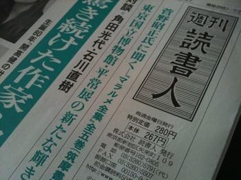 100702読書人_5631.jpg