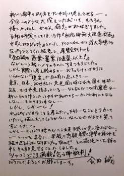180210_会田誠01_n.jpg
