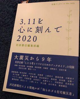 200305‗3・11を心に刻んで12_o.jpg