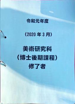 200307‗学籍番号確認0_o.jpg