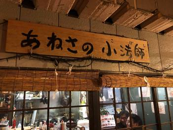 201105 GoTo東京電力福島第一原子力発電所へ_あねさ.jpg