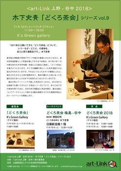 ドクロ茶会ai のコピー.jpg