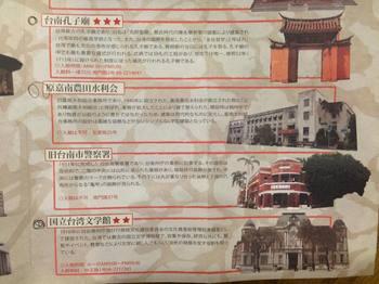 台南の歴史を巡る④_64_n.jpg
