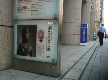 奈良の古寺と仏像_3162.jpg