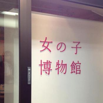 女の子博物館_1185520324_n.jpg