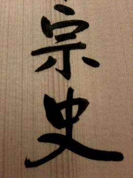 宗史_1123.jpg