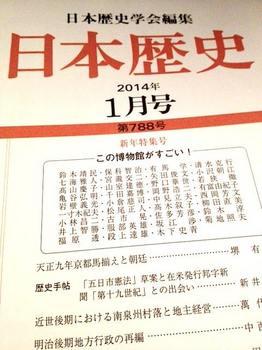日本歴史_1319798323_n.jpg