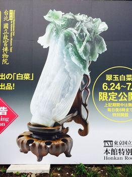 白菜東京国立博物館_56890_n.jpg