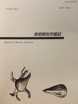 美術解剖学雑誌11327_n.jpg