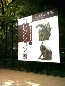 藝大コレクション展IMG_1268.jpg