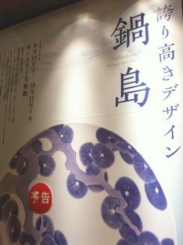 鍋島_1763s.jpg