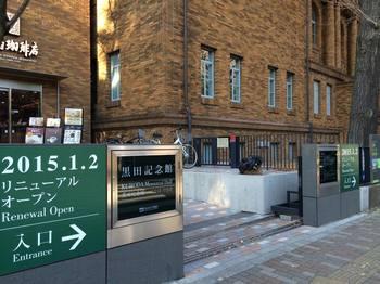 黒田記念館5636_n.jpg